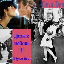 День поцелуев!