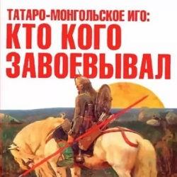 Было ли татаро-монгольское иго, взгляд стоматолога