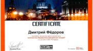 sertifikat-fedorov-1-m