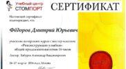 sertifikat-fedorov-4-m